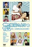 花坂荘の人々 下巻[DVD]