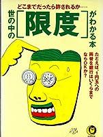 世の中の〈限度〉がわかる本 (KAWADE夢文庫)