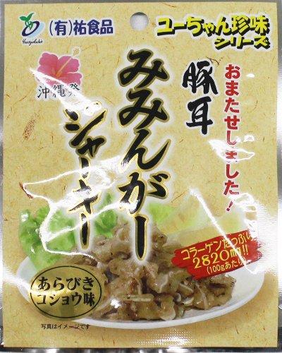 みみんがージャーキー 7g×10袋×20 祐食品 こりこりミミガーの珍味 おつまみや沖縄土産に