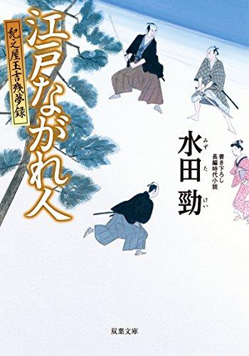 江戸ながれ人-紀之屋玉吉残夢録(4) (双葉文庫)