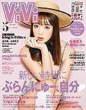 ViVi (ヴィヴィ) 2019年 5月号 [雑誌]
