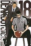 DEAR BOYS ACT3(18) (講談社コミックス月刊マガジン)