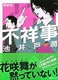 新装版 不祥事 (講談社文庫) [文庫] / 池井戸 潤 (著); 講談社 (刊)