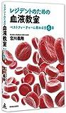 レジデントのための血液教室〈ベストティーチャーに教わる全6章〉 画像