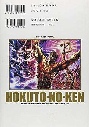 北斗の拳―完全版 (11) (BIG COMICS SPECIAL)