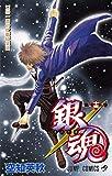 銀魂-ぎんたま- 15 (ジャンプコミックス)