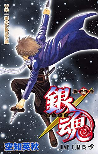 銀魂-ぎんたま- 15 (ジャンプコミックス)の詳細を見る