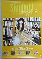 乃木坂46 Sing Out! B2 サイズ ポスター CDジャケット TYPE A 会場限定 齋藤飛鳥