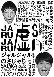ジャルジャルのさじゃら [DVD]