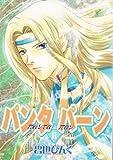 パンタパーン (2) (ウィングス・コミックス)