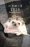 ハリめくり 2020年 カレンダー 卓上 CK-M20-01