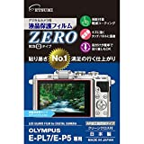 ETSUMI 液晶保護フィルム ZERO OLYMPUS E-PL8/E-PL7/E-P5対応 E-7310