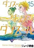 ダンス・ダンス・ダンスール(15) (ビッグコミックス)