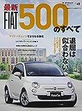 フィアット500のすべて(モーターファン別冊 ニューモデル速報/インポート 45)