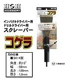 H&H コゲラ 電動スクレーパー BRY-1M