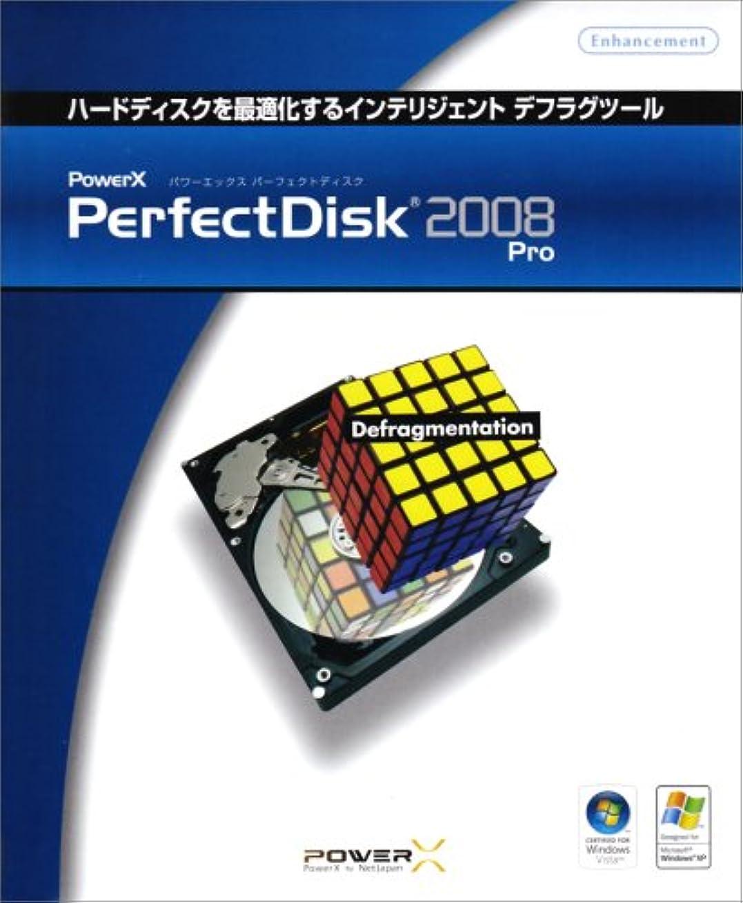 雰囲気造船新着PowerX PerfectDisk 2008 Pro
