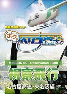 ボクはヘリコプターパイロット MISSION 02 視察飛行~名古屋高速・東名阪編 [DVD]