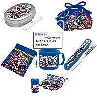 仮面ライダー ジオウ  アルミ&箸箱 福袋B9点セット