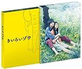 きいろいゾウ [DVD] 画像