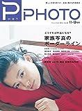 PHaT PHOTO vol.84 2014 11-12月号 (PHaT PHOTO)
