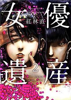 女優遺産 2巻 (まんが王国コミックス)