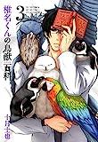 椎名くんの鳥獣百科