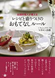 出張料理人が教える レシピと盛りつけのおもてなしルール (講談社のお料理BOOK) 画像