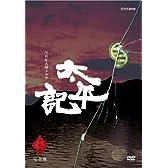NHK大河ドラマ 太平記 完全版 第弐集 [DVD]