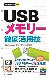 今すぐ使えるかんたんmini USBメモリー徹底活用技 〔Windows8/7/Vista対応版〕