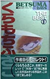 くらもちふさこthe best 1―Betsuma days読みきりセレクション (クイーンズコミックス)
