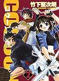 COCOON 2巻 (ブレイドコミックス)