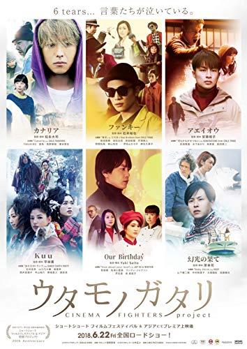 ウタモノガタリ CINEMA FIGHTERS projectのイメージ画像