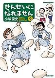 せんせいになれません (9) (バンブーコミックス 4コマセレクション)