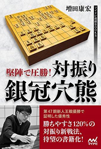 堅陣で圧勝!  対振り銀冠穴熊 (マイナビ将棋BOOKS)の詳細を見る