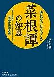 「折れない心」をつくる『菜根譚』の知恵: 仕事、人間関係……人生を支えてくれる、至高の中国古典 (知的生きかた文庫 み 32-1)
