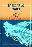 昆虫皇帝 / 松本 零士 のシリーズ情報を見る