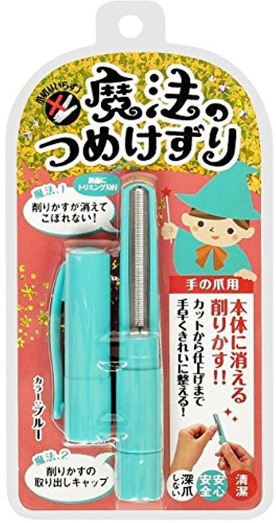 嫌がらせ代名詞漫画松本金型 魔法のつめけずり MM-091 ブルー