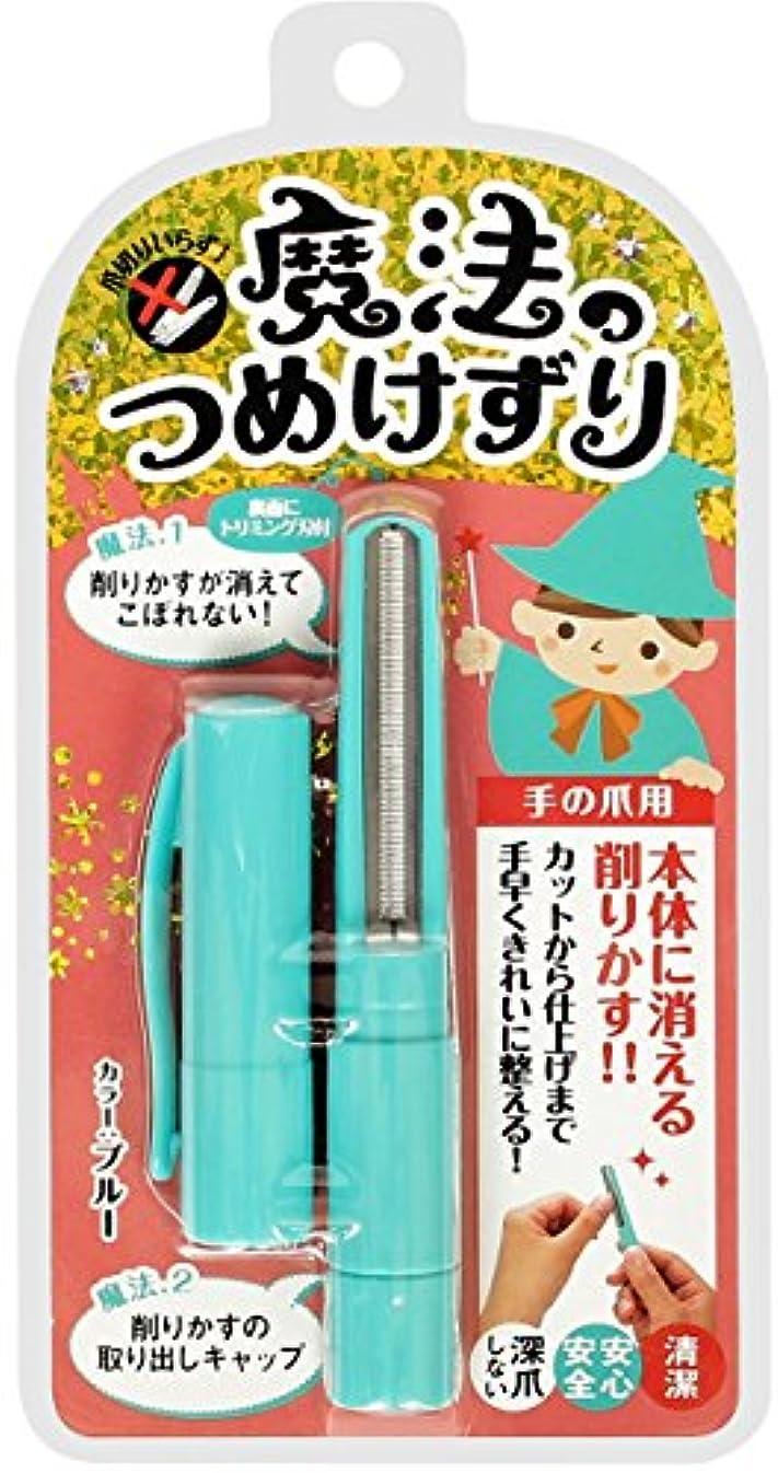 倍増柔らかい飼いならす松本金型 魔法のつめけずり MM-091 ブルー