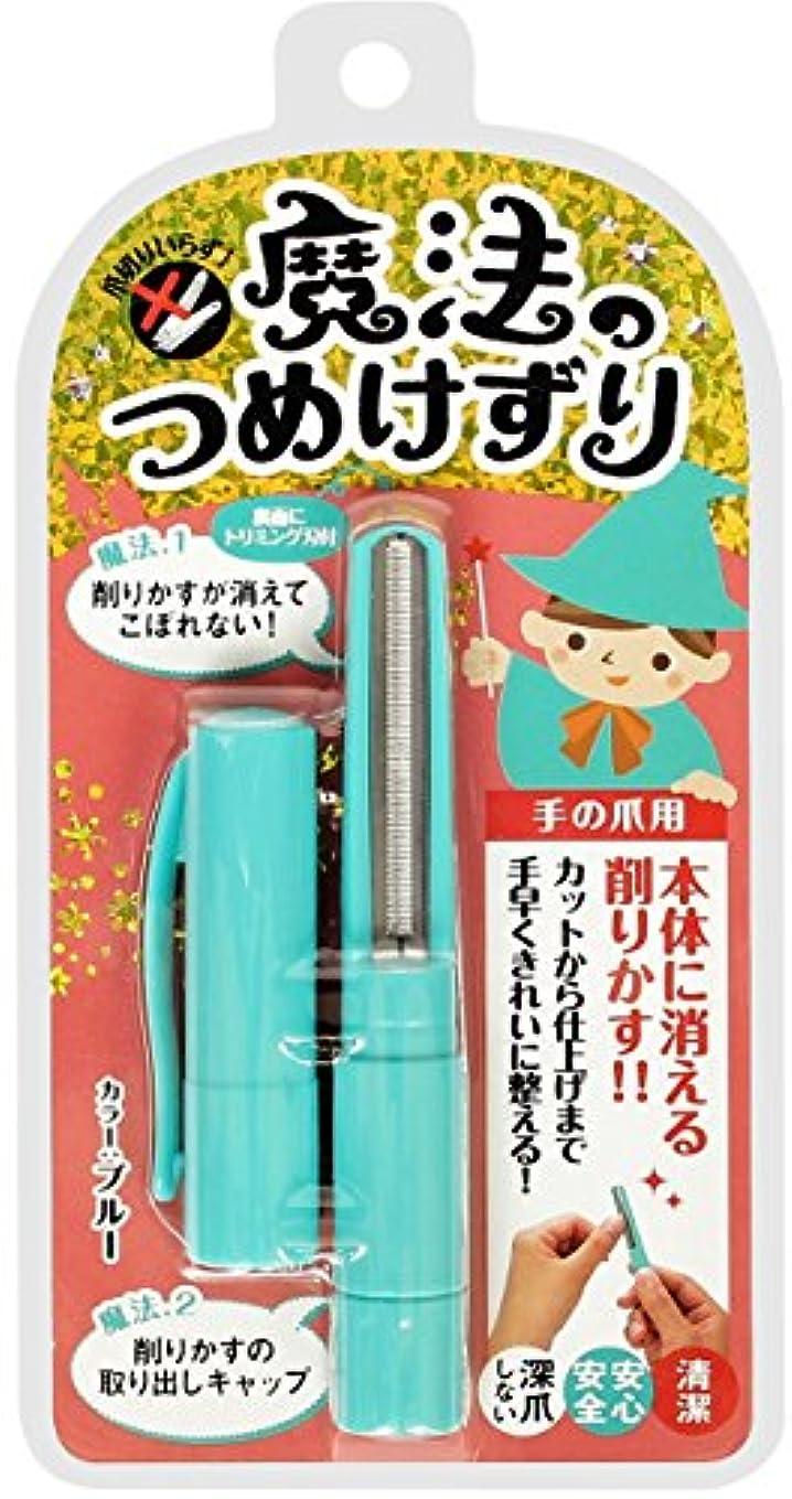 蓮規制輝く松本金型 魔法のつめけずり MM-091 ブルー