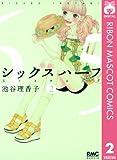 シックス ハーフ 2 (りぼんマスコットコミックスDIGITAL)