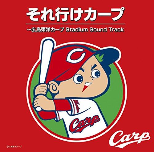 それ行けカープ?広島東洋カープ Stadium Sound Track