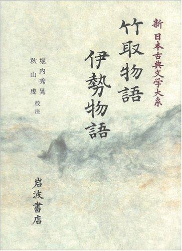 竹取物語 伊勢物語 (新日本古典文学大系)の詳細を見る