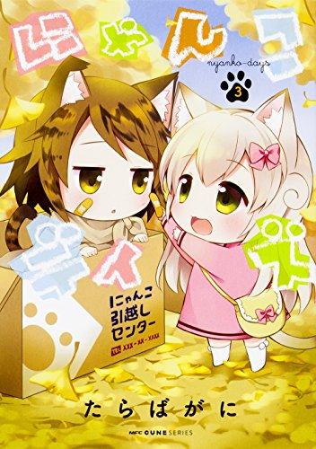 にゃんこデイズ 3 (MFC キューンシリーズ)
