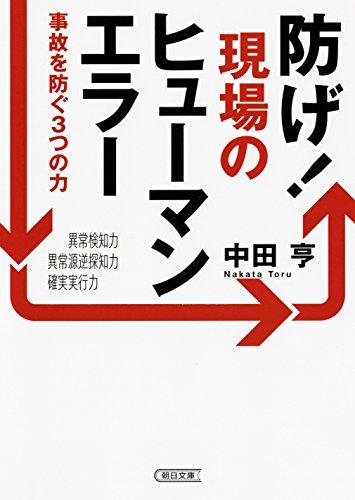 防げ現場のヒューマンエラー 事故を防ぐ3つの力 (朝日文庫)