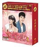 女の香り DVD-BOX<シンプルBOX 5,000円シリーズ>[DVD]