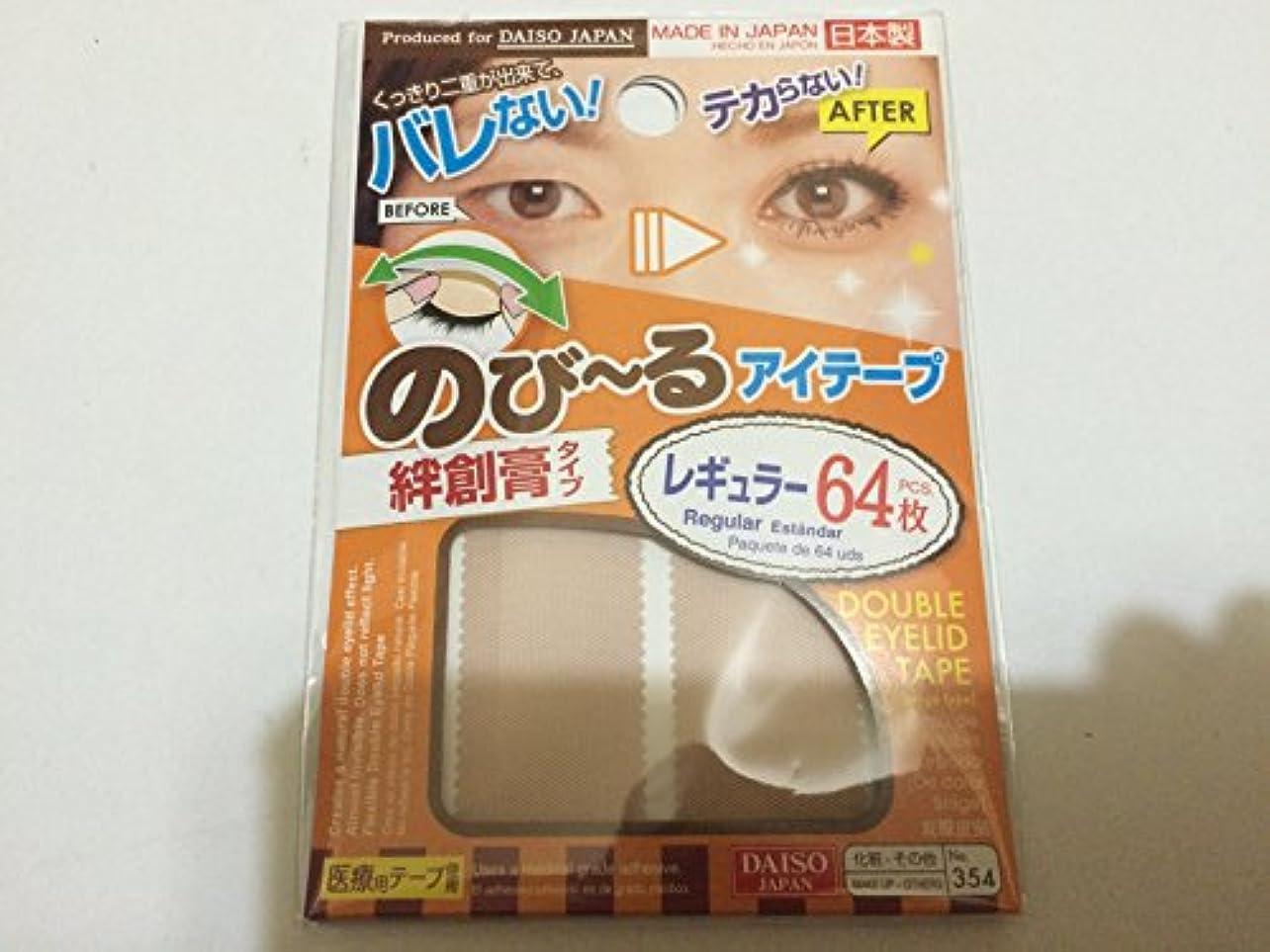 電圧インキュバスあごのび~るアイテープ 絆創膏タイプ レギュラー64枚