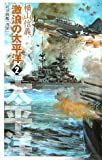 激浪の太平洋〈2〉―巡洋戦艦「浅間」 (C・NOVELS)