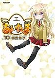 あいたま(10) (アクションコミックス)