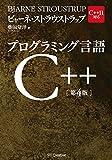 プログラミング言語C++ 第4版 画像