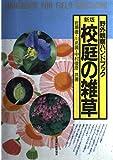 新版 校庭の雑草 (野外観察ハンドブック)